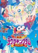 download Shin chan Movie 28 Crash Koenigreich Kritzel und fast vier Helden