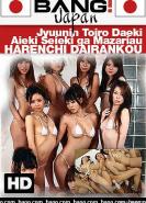 download Jyuunin Toiro Daeki Aieki Seieki Ga Mazariau Harenchi Dairankou
