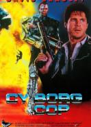 download Cyborg Cop