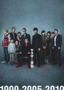 download Yakuza and the Family