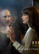 download The Attache S01E03