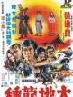 download Da.di.long.zhong.1974.MULTi.COMPLETE.BLURAY-OLDHAM