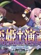 download Koihime.Enbu.RyoRaiRai.Version.3-PLAZA