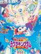 download Shin.chan.Movie.28.Crash.Koenigreich.Kritzel.und.fast.vier.Helden.2020.German.DL.DTS.720p.BluRay.iNTERNAL.x264-STARS