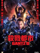 download Gantz.O.German.2016.DL.AC3D.BDRiP.x264.HAPPY.NEW.YEAR-STARS