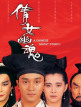 download A.Chinese.Ghost.Story.1987.German.1080p.BluRay.x264.iNTERNAL-FiSSiON