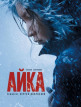 download Ayka.German.2018.AC3.DVDRiP.x264-SAViOUR