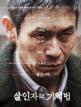 download Memoir.of.a.Murderer.GERMAN.2017.AC3.BDRip.x264-UNiVERSUM