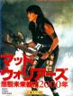 download Mad.Warrior.1984.GERMAN.DVDRIP.X264-WATCHABLE