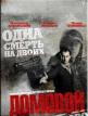 download Domovoy.2008.German.HDTVRip.x264-NORETAiL